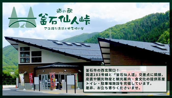 道の駅「釜石仙人峠」